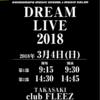 ピアノインストラクター田島によるピアノサロン通信Vol.11~DREAM LIVEについて~