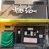 秋葉原の『キッチンジロー』が閉店していた話。