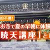 あの有名人の講話も!京都のお寺で夏の早朝に開催される「暁天講座」レポート【2019年版】