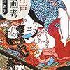名古屋ゲートタワー「鶏鉄板料理 かしわ」鶏玉照焼き丼1000円