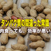 ベジタリアンのタンパク質・アミノ酸の効果的な取り方と必要量を完全解説!!