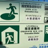 藤沢市内の災害時避難先の拡充