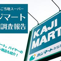 石川県のご当地スーパー「カジマート」の魅力に迫る!オススメ商品も聞いてきました【PR】