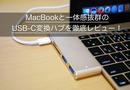 MacBookをよりスタイリッシュに!一体感抜群のH-POWERのUSB-C変換ハブを徹底レビュー!