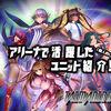 【対魔忍RPG】個人的にアリーナ(プレオープン)で活躍した娘達を紹介!