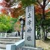 土津神社へ