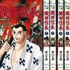 そうだ!戦国時代を横山光輝さんの漫画で勉強しよう!