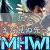 【MHWI】ハンター稼業は抗うこと【メイン】