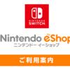 Switch『ニンテンドーeストア』が重い原因、対処法!【読み込み遅い、新作ゲーム、パソコン、スマホ】