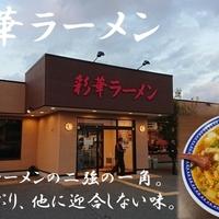【彩華ラーメン本店】天理市屈指の味!白菜たっぷりラーメンが美味すぎる!