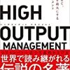 『HIGH OUTPUT MANAGEMENT』を読んで