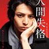 映画やドラマで活躍のジャニーズ俳優生田斗真が結婚 経歴とJr.時代のエピソード