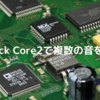 M5Stack Core2で複数の音を鳴らす