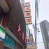 【体験レポ】大阪梅田のオススメサウナ。大東洋のススメ
