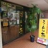 武蔵小金井ラーメン二郎がやってないときは、武蔵小金井ラーメン大に行きなさい!!! 最高のパフォーマンス
