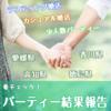 婚活パーティー報告・会場アクセス・徳島/香川/愛媛/高知編!