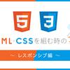 HTML・CSSを組む時の工夫 〜レスポンシブ編〜