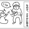 【絵日記】怒るときは怒ります