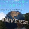 ユニバの年パスライトは大学生にお得すぎる!