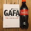 the four GAFA   四騎士が創り変えた世界 スコット・ギャロウェイ