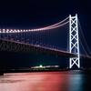 強風の中α7Ⅱで明石海峡大橋を撮ってきた