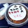 亀山湖の釣人弁当!