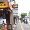 居酒屋をお昼に有効利用!目白の激ウマラーメン、吉岡に行ってきた。