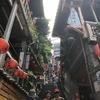 台湾九份観光