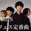 【SHE'S】(シーズ) フェス定番曲を予習しよう!!この5曲を抑えておけば大丈夫!!