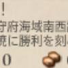 艦これ 任務「謹賀新年!「水雷戦隊」出撃始め!」