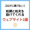 【新型コロナ】妊婦向け情報のまとめサイトとじょさんしonlineの地域版【使ってみます!】
