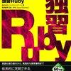 Ruby First Impression