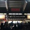 心屋仁之助 in 日本武道館。行って参りました。