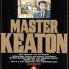 【マンガ】「MASTERキートン〔1988〕」ってなんだ?