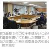 熊本の高3自殺で全校でいじめアンケート