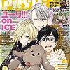 2/10はアニメ系雑誌目白押し。ユーリに銀魂に福山潤。私はニュータイプか。
