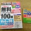 日経ソフトウェア2016年3月号