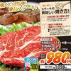 情報 記事 ステーキ美味しい焼き方 カスミ 1月25日号