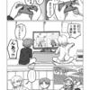 メートル #19(前編)