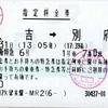 九州横断特急6号 指定料金券