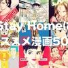 Stay Homeにオススメ漫画50選-長編・短編・アニメの続き・電子書籍など-