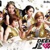 【試合動画まとめ】「DEEP JEWELS 23」|浅倉カンナ、あい、KINGレイナ、渡辺華奈など