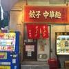 神戸元町、あっさり醤油の美味しいラーメン!「淡水軒」をご紹介します。