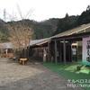 秋川渓谷「瀬音の湯」に行って来ました