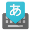 「Google日本語入力」は優秀な新入社員のごとく