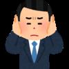 株安・暴落が起きたら私がする3つのこと ~株安・暴落と上手に向き合う~