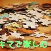 単純明快パズルが楽しい。