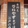 川崎競馬 穴馬予想【南関競馬全レース予想】2月28日