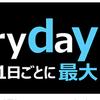 楽天カード、Every day Edyキャンペーン始まる!2018年8月版