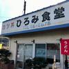 ひろみ食堂(山口県熊毛郡平生町)カツ丼